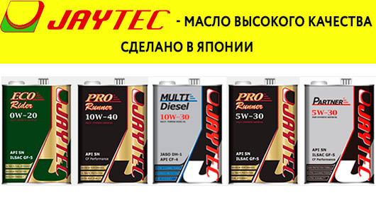 Моторное масло Jaytec